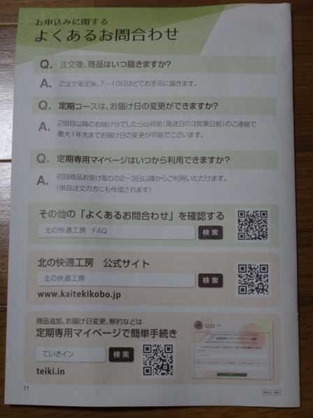 北の快適工房 商品カタログ ご利用ガイド 11ページ目(裏表紙)