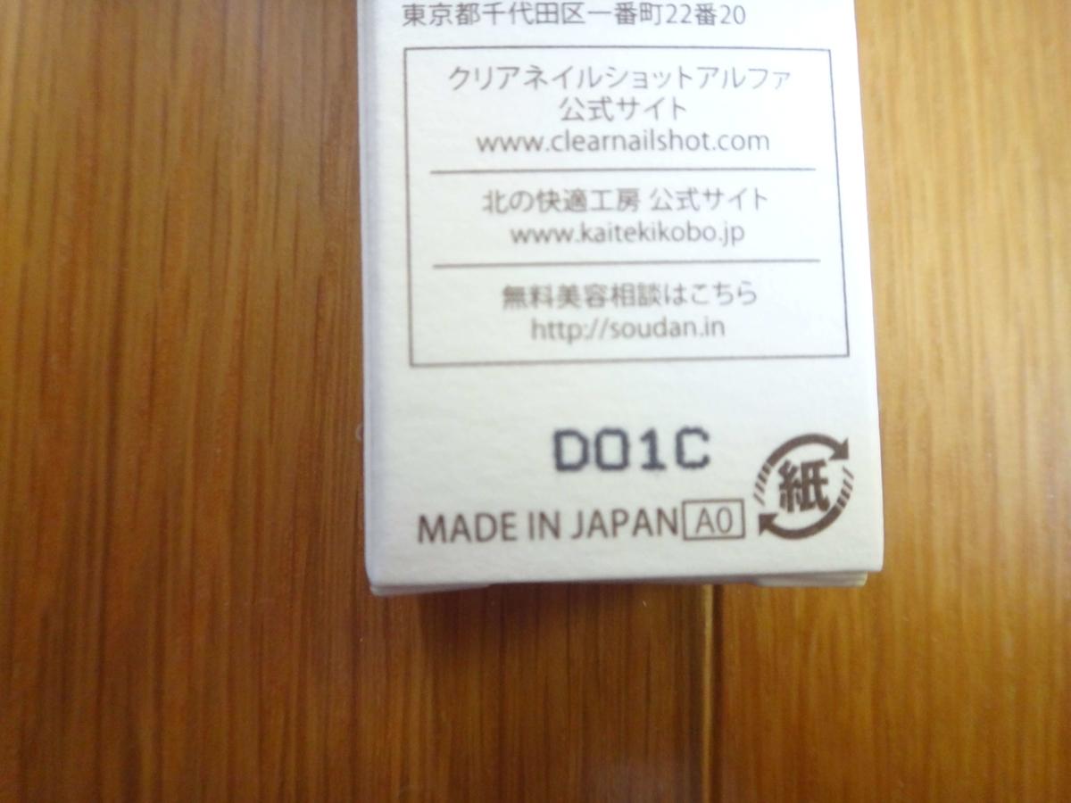 クリアネイルショットα MADE IN JAPAN
