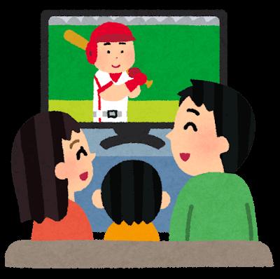 野球テレビ観戦