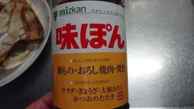 ミツカン ポン酢