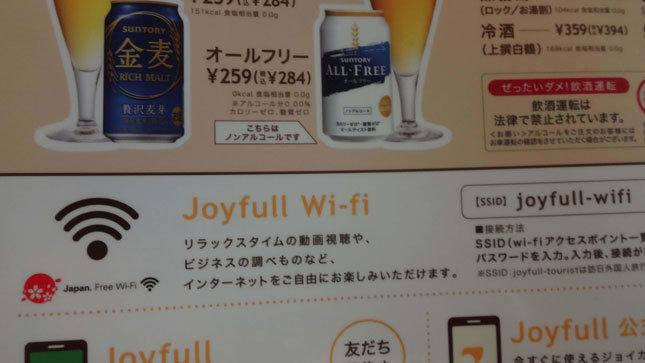 ジョイフル Wi-Fi