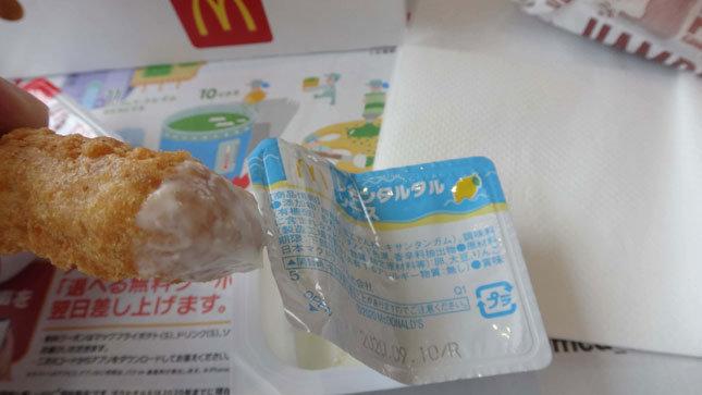 レモンタルタルソース
