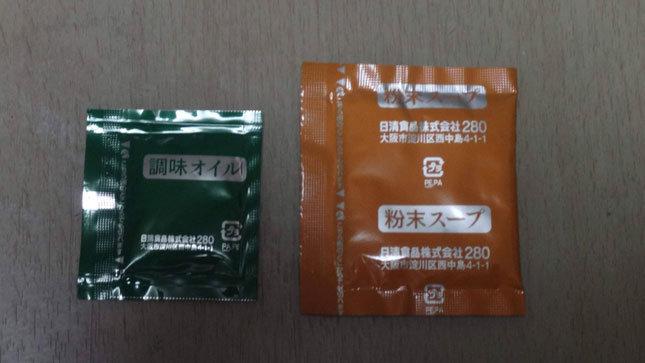 日清 ラ王 豚骨 粉末スープ&調味オイル
