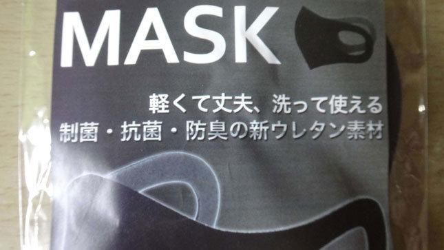 日本製 洗って使えるマスク