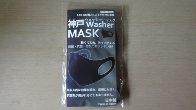 神戸ウォッシャーマスク 洗えるマスク