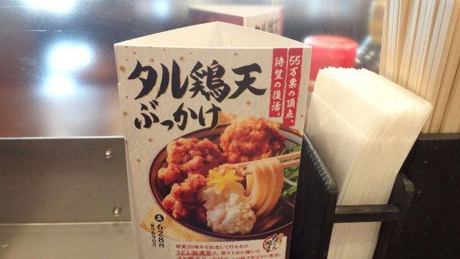 丸亀製麺 55万票の頂点