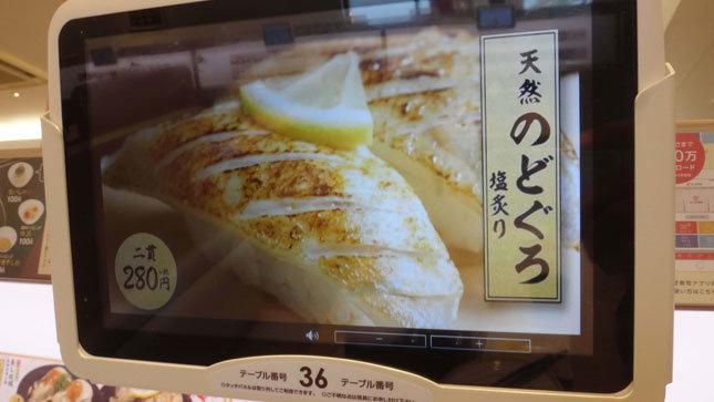 かっぱ寿司 タッチパネル 限定メニュー 天然のどぐろ 塩炙り