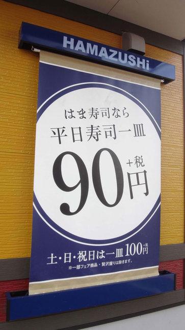 はま寿司 平日一皿90円(税別)