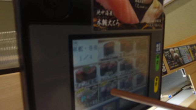 はま寿司のタッチパネル 指で反応しないから、箸で押した
