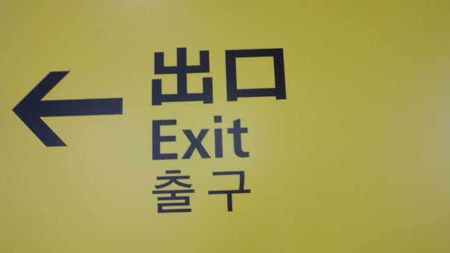駅の表示板