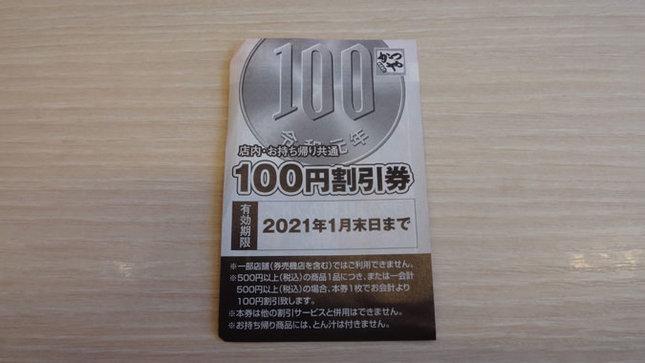 かつや 100円割引券