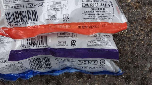 ダイソーの堆肥 苦土石灰 油かす 日本製