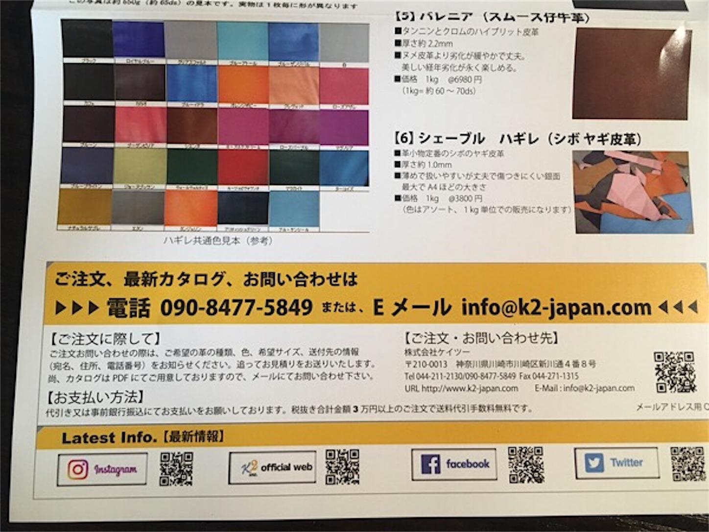 f:id:Shiohana:20190516222643j:image