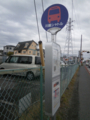 [路線バス]「ユナイテッドシネマ南古谷」バス停