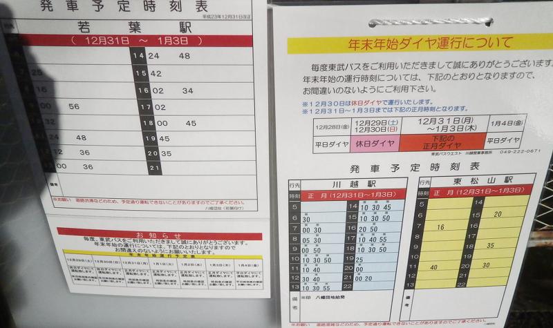 八幡団地_正月時刻表_2018.12.31〜2019.01.03
