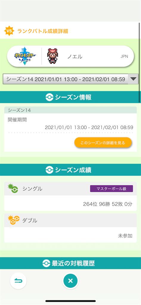 f:id:ShiranuiEru:20210201113358p:image
