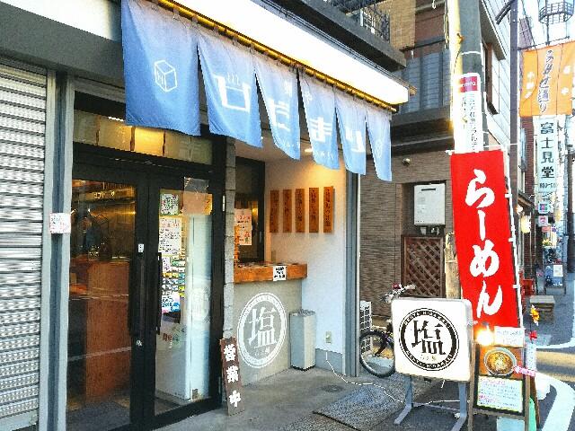 f:id:Shiro-yanaka:20170313224806j:image