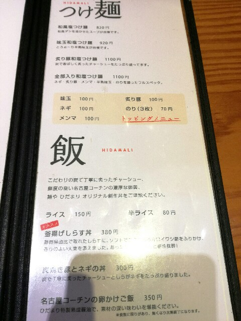 f:id:Shiro-yanaka:20170313230152j:image