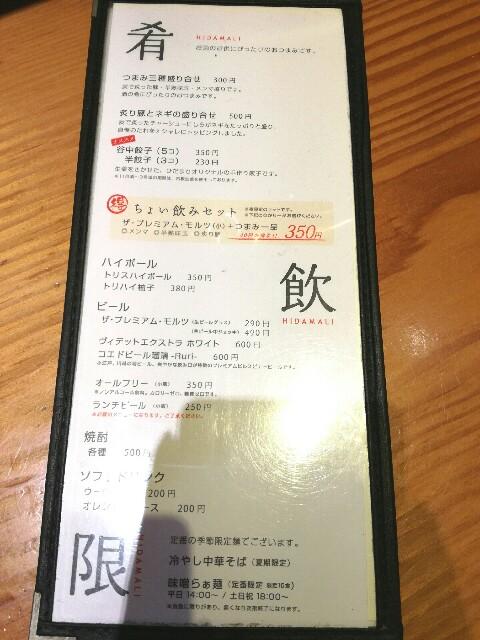 f:id:Shiro-yanaka:20170313233038j:image