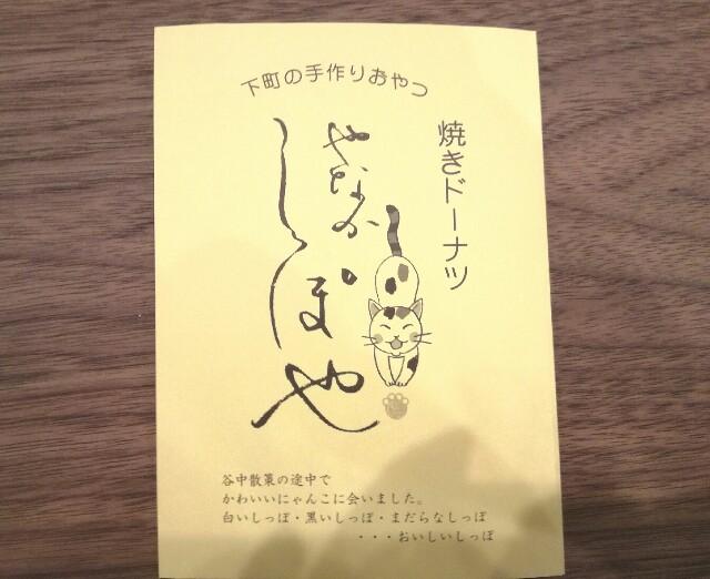 f:id:Shiro-yanaka:20170327235419j:image
