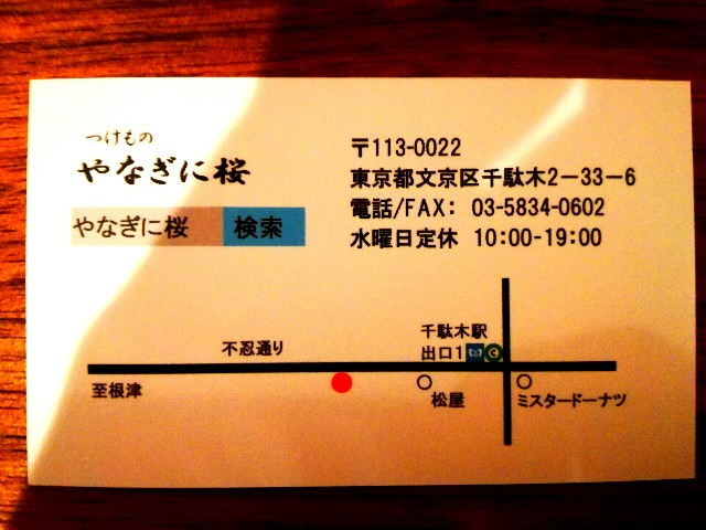 f:id:Shiro-yanaka:20170504173002j:image