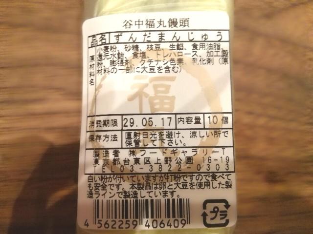 f:id:Shiro-yanaka:20170516182400j:image