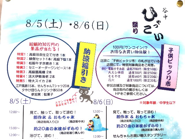 f:id:Shiro-yanaka:20170730130004j:image