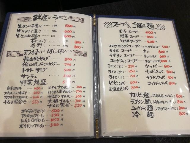 f:id:Shiro-yanaka:20170801202656j:image