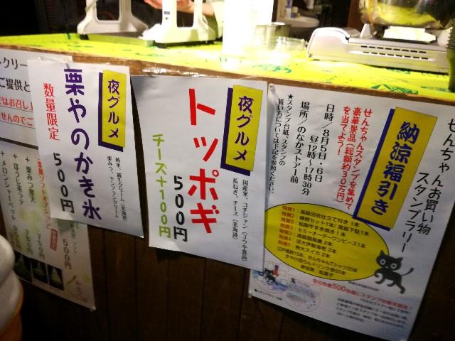 f:id:Shiro-yanaka:20170806175700j:image