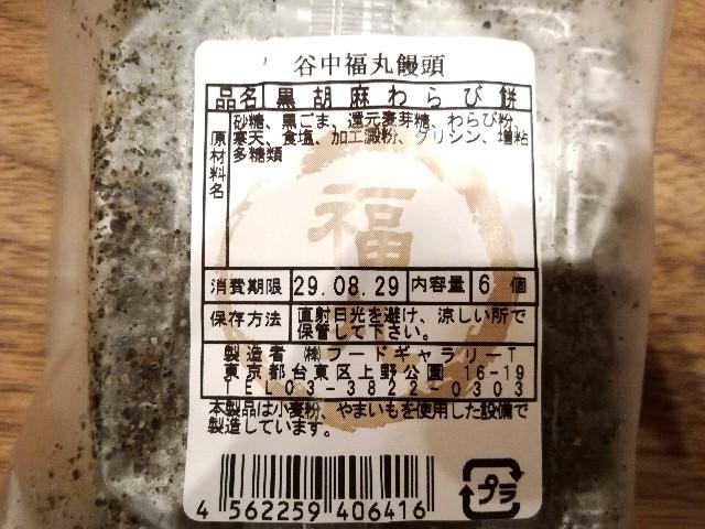 f:id:Shiro-yanaka:20170828224658j:image