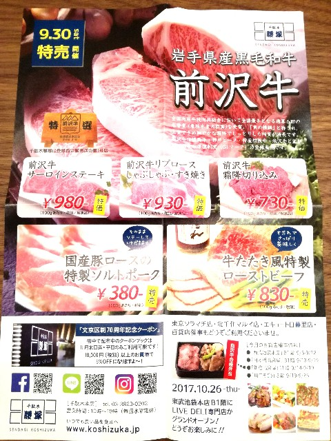 f:id:Shiro-yanaka:20170919235212j:image