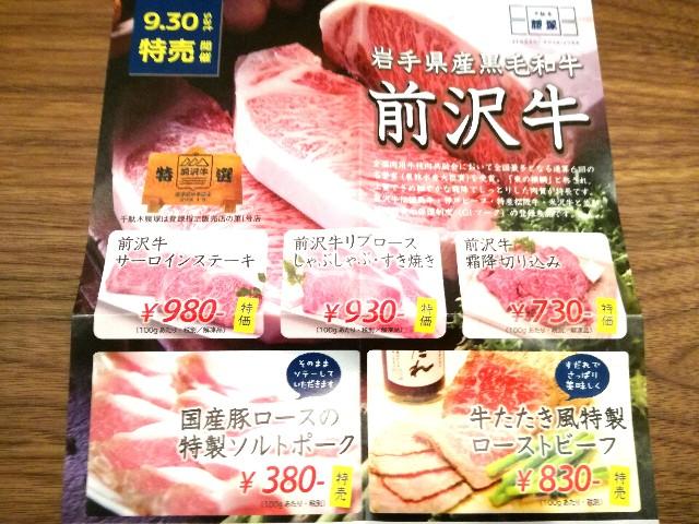 f:id:Shiro-yanaka:20170919235349j:image