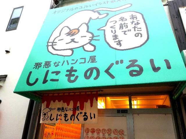 f:id:Shiro-yanaka:20170923011917j:image