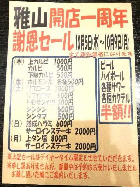 f:id:Shiro-yanaka:20171002225327j:image