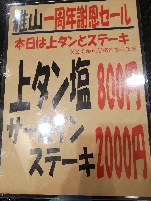 f:id:Shiro-yanaka:20171009224312j:image