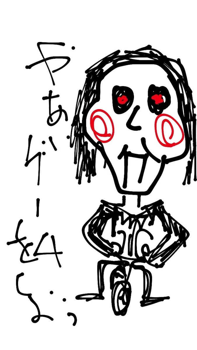 f:id:Shirohige:20200524234213j:plain