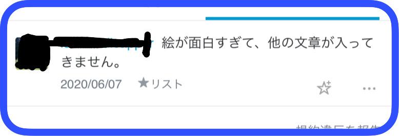 f:id:Shirohige:20200608010435j:plain