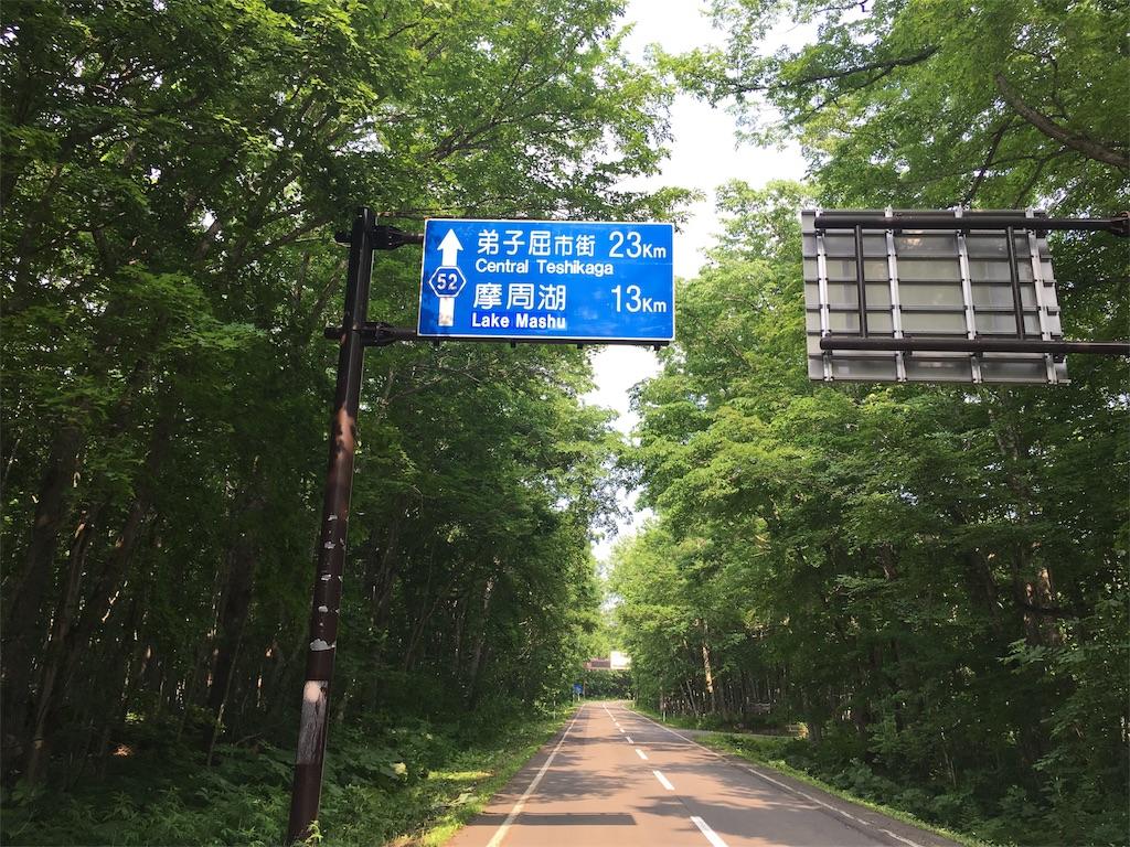 f:id:Shironori:20170711092412j:image