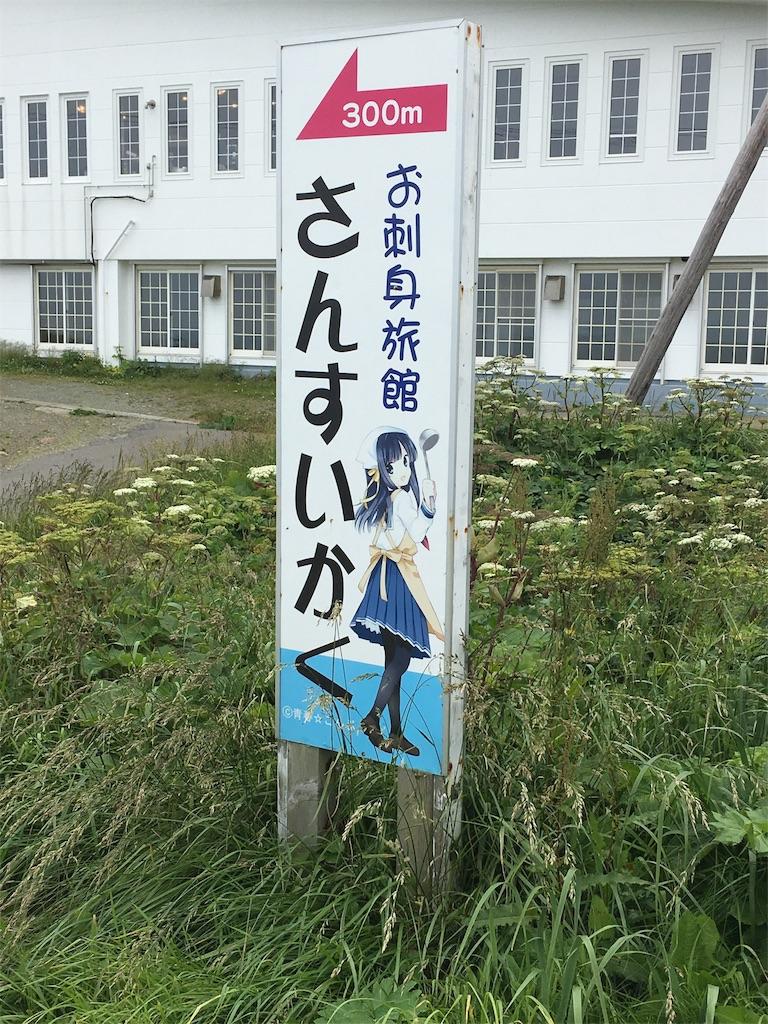 f:id:Shironori:20170720065754j:image