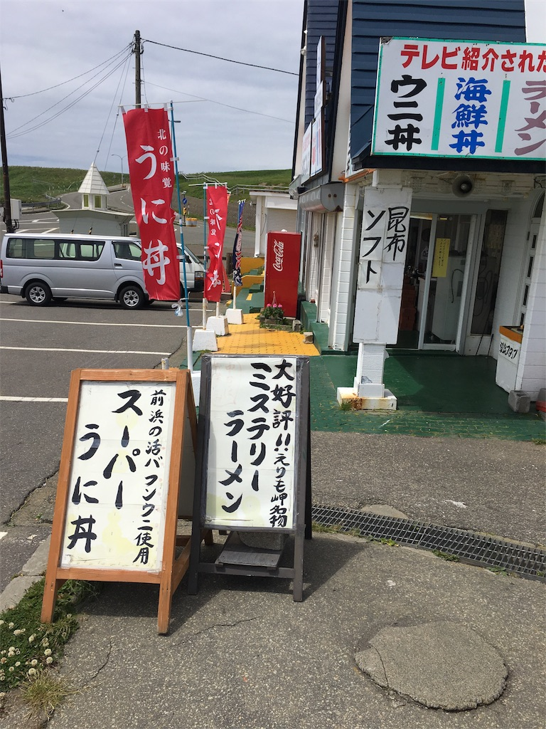 f:id:Shironori:20170720070603j:image