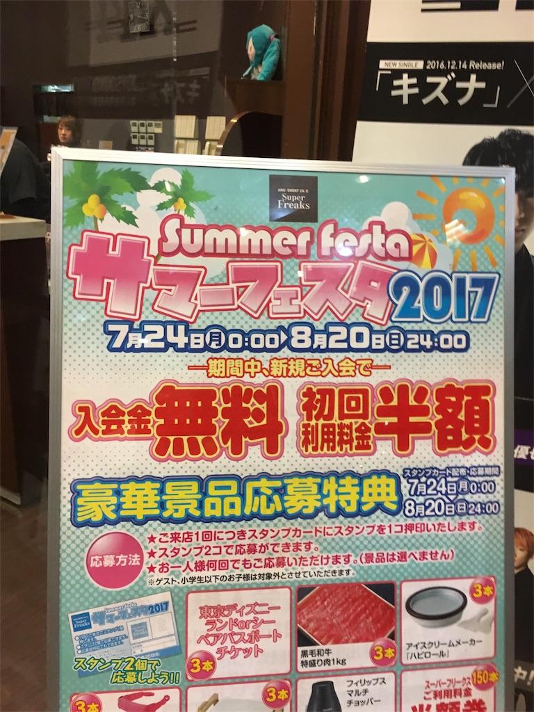 f:id:Shironori:20170812162141j:image