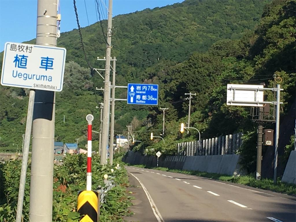f:id:Shironori:20170819112812j:image