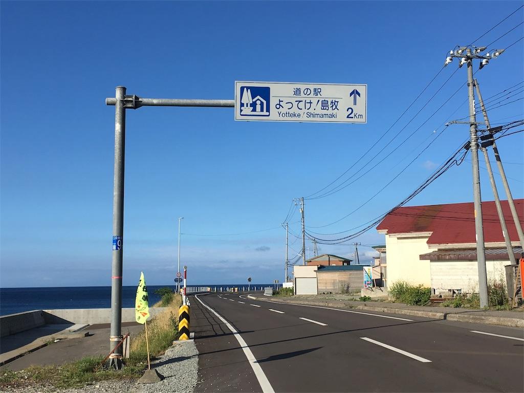 f:id:Shironori:20170819112842j:image