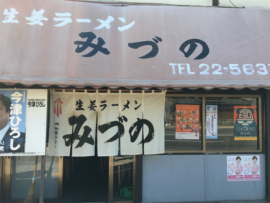 f:id:Shironori:20170822175119j:image