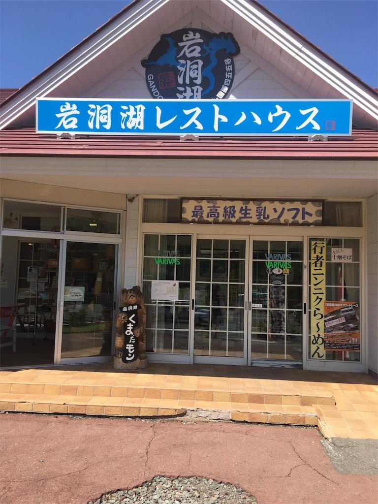 f:id:Shironori:20170826170531j:image