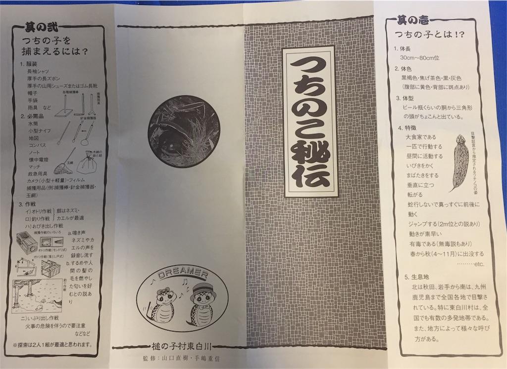 f:id:Shirosuke:20170505160026j:image
