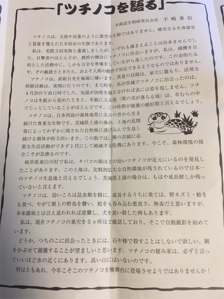 f:id:Shirosuke:20170505160035j:image