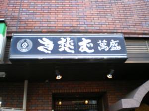 f:id:ShisyoTsukasa:20081004152805j:image