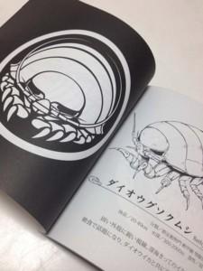 f:id:ShisyoTsukasa:20140810010052j:image