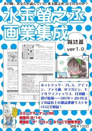 f:id:ShisyoTsukasa:20150722211858j:image